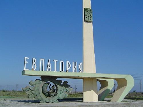 Евпатория - приезд